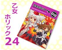 東方project本24『乙女ホリック』