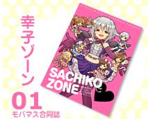 モバマス合同誌01『幸子ゾーン』