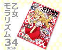 東方project本34『乙女モラリズム』