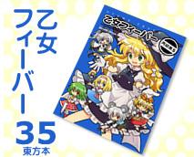 東方project本35『乙女フィーバー』