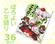 東方本36『ほろよい乙女盛り』