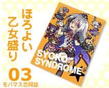 モバマス合同誌本03『輝子シンドローム』