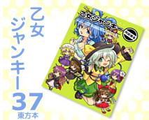 東方本37『乙女ジャンキー』