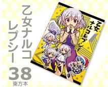 東方本38『乙女ナルコレプシー』