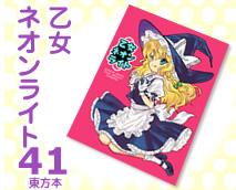 東方本41 『乙女ネオンライト』